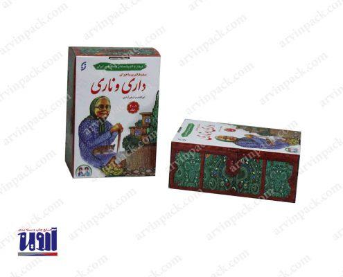جعبه کتاب داری و ناری ، جعبه لمینیتی ، جعبه سازی ، کارتن سازی